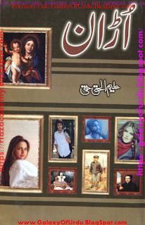 Uraan By Aleem Ul Haq Haqi