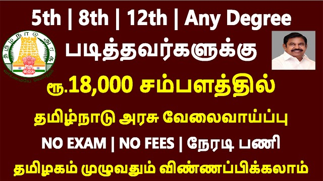 தமிழக அரசு தமிழில் எழுத படிக்க தெரிந்தவர்களுக்கு வேலைவாய்ப்பு | TN Govt Laundry Staff Recruitment 2020