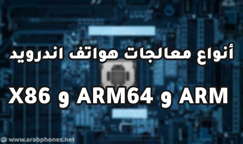 الفرق بين ARM و ARM64 و X86 ومعرفة نوع معالج الهاتف
