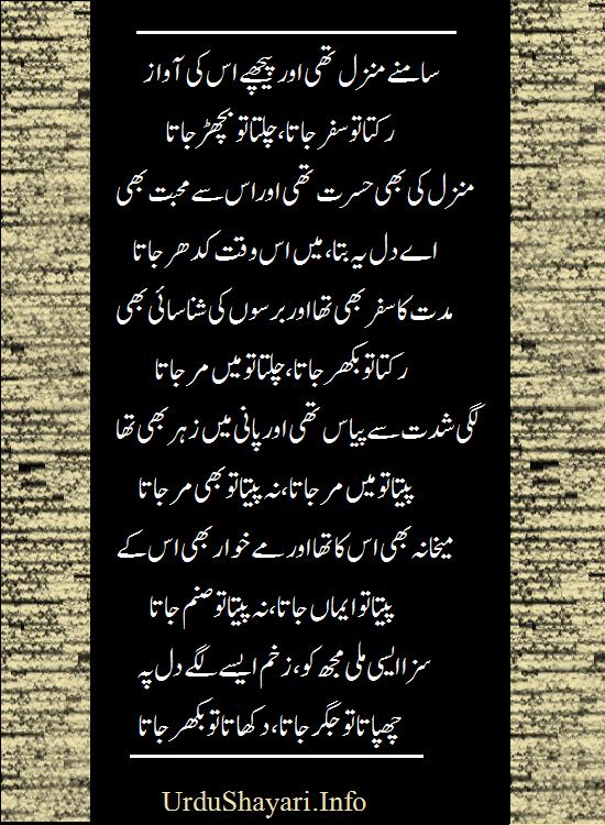 Ghazal Shayari In Urdu - Sad Ghazal Heart Touching - Nice Poetry Sms