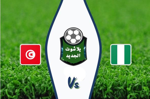 نتيجة مباراة تونس ونيجيريا اليوم الثلاثاء 13 / أكتوبر / 2020 في مباراة ودية