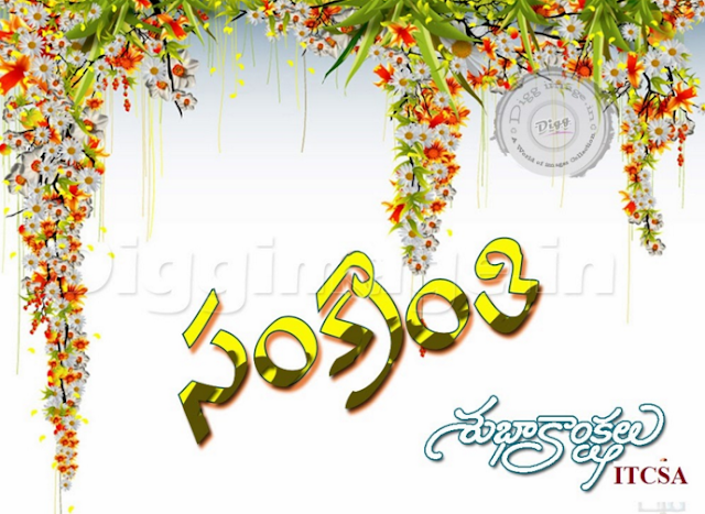 pongal telugu wallpaper