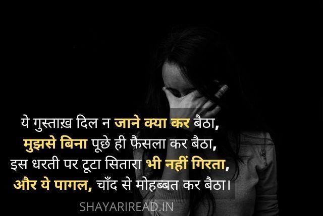 Heart Touching Sad Shayari in Hindi for Love