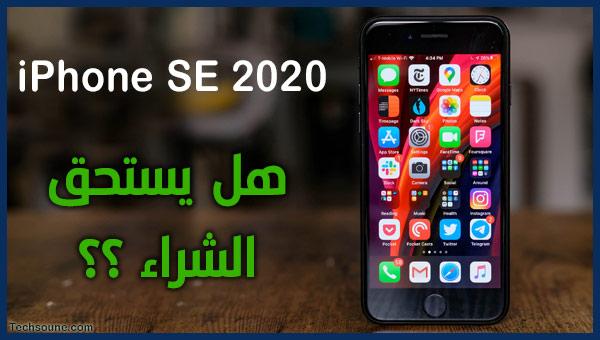 هل يستحق هاتف iPhone SE 2020 الجديد الشراء؟