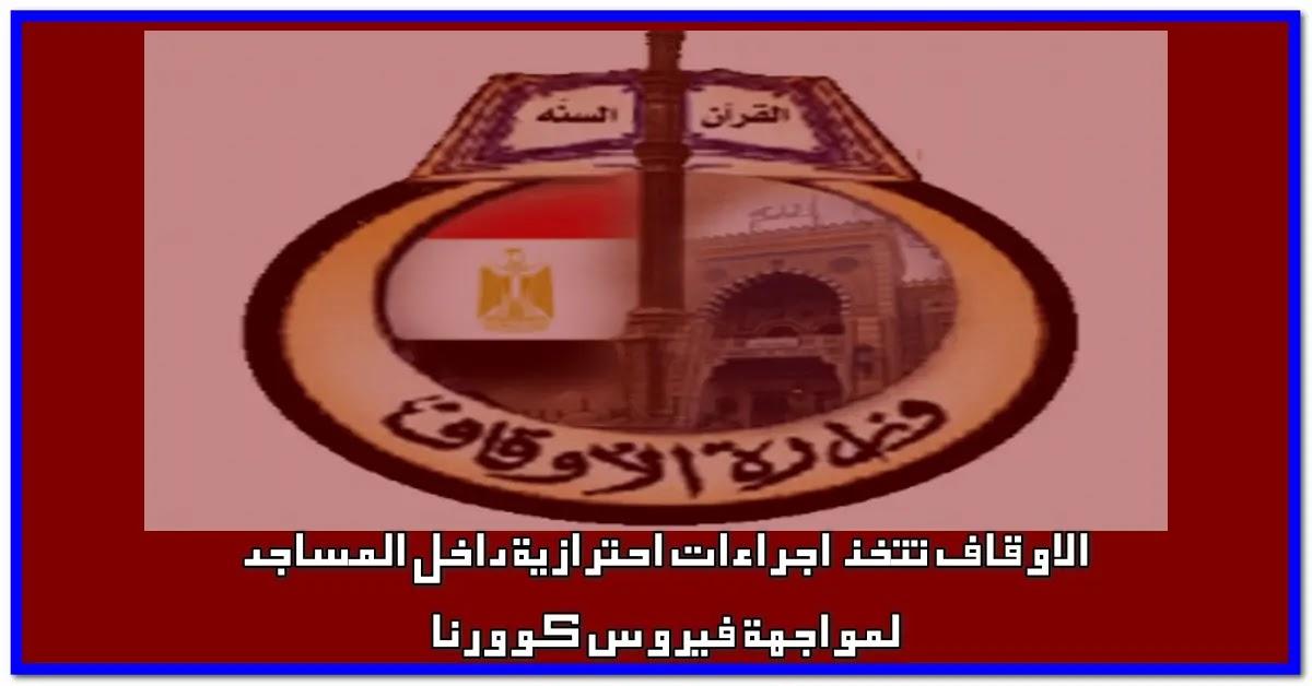 عاجل وزارة الاوقاف تتخذ اجراءات وقائية بجميع المساجد وغلق جميع دورات المياه بجميع مساجد الجمهورية