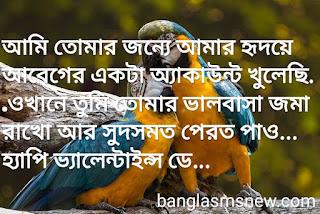ভালবাসার এসএমএস বাংলা ভালবাসা দিবসের শুভেচ্ছা বার্তা এসএমএস। HAPPY VALENTINE DAY LOVE SMS