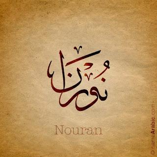 Nouran