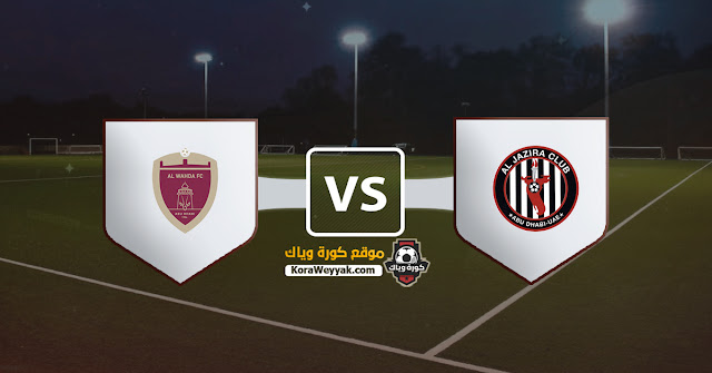 مشاهدة مباراة الجزيرة والوحدة الإماراتي بث مباشر اليوم الجمعة 11 ديسمبر 2020 في دوري الخليج العربي الاماراتي