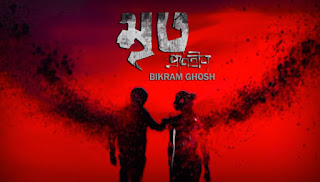 Mrito Pranhin Lyrics | মৃত প্রাণহীন লিরিক্স | Bikram Ghosh