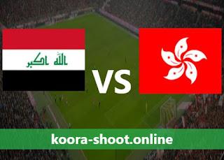 بث مباشر مباراة هونج كونج والعراق اليوم بتاريخ 11/06/2021 تصفيات آسيا المؤهلة لكأس العالم 2022