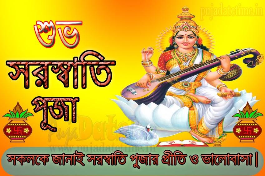 Basant Panchami or Vasant Panchami - वसंत पंचमी,  বসন্ত পঞ্চমী