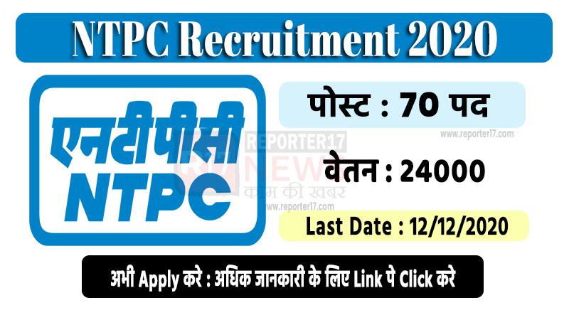 ntpc diploma trainee recruitment 2020