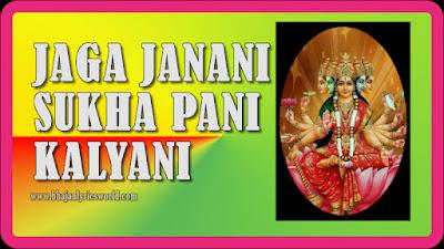 Jaga Janani Sukha Pani
