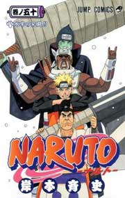 Ver Descargar Naruto Manga Tomo 50