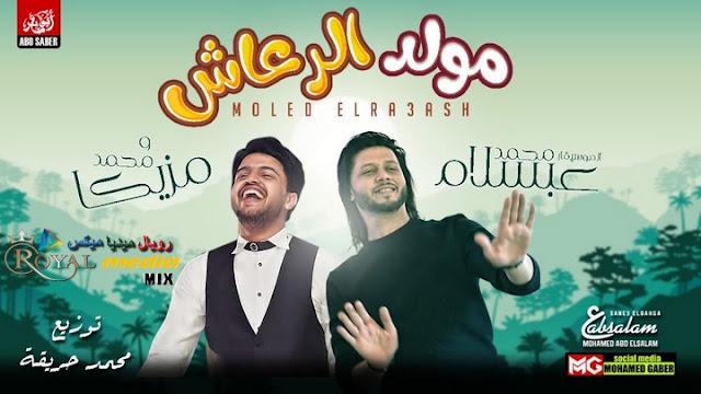 استماع وتحميل اغنية مولد الرعاش MP3 عبد سلام ومحمد مزيكا