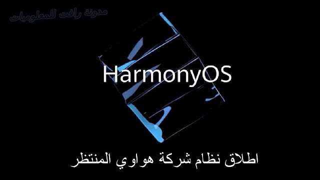 http://www.rftsite.com/2019/08/harmony-os.html
