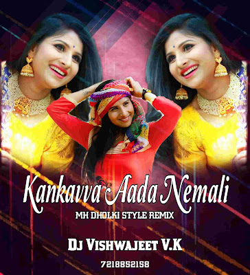 Kanakavva Aada Nemali Dj Song Download