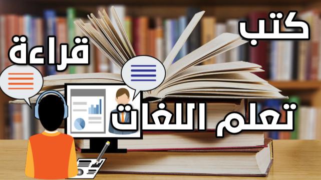 مواقع تحميل الكتب العربية مجانا