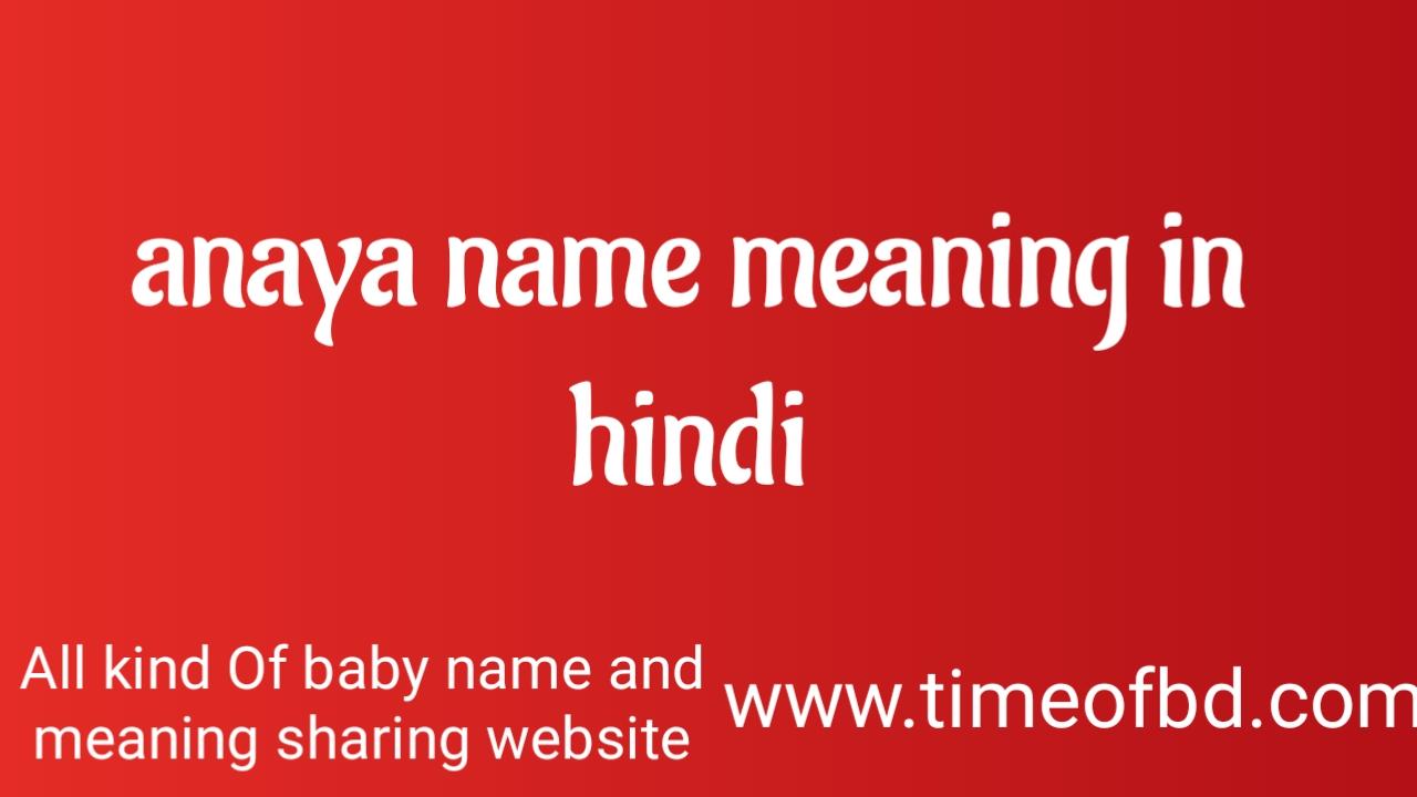 anaya name meaning in hindi, anaya meaning in hindi, anaya ka meaning, anaya meaning in hindi dictionary, meaning of anaya name in hindi