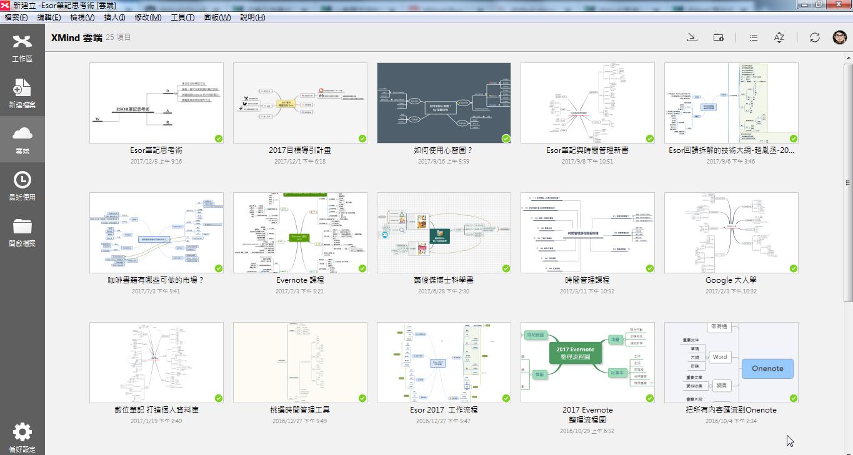 Xmind Cloud 雲端同步即將停止服務 記得下載你的心智圖檔案