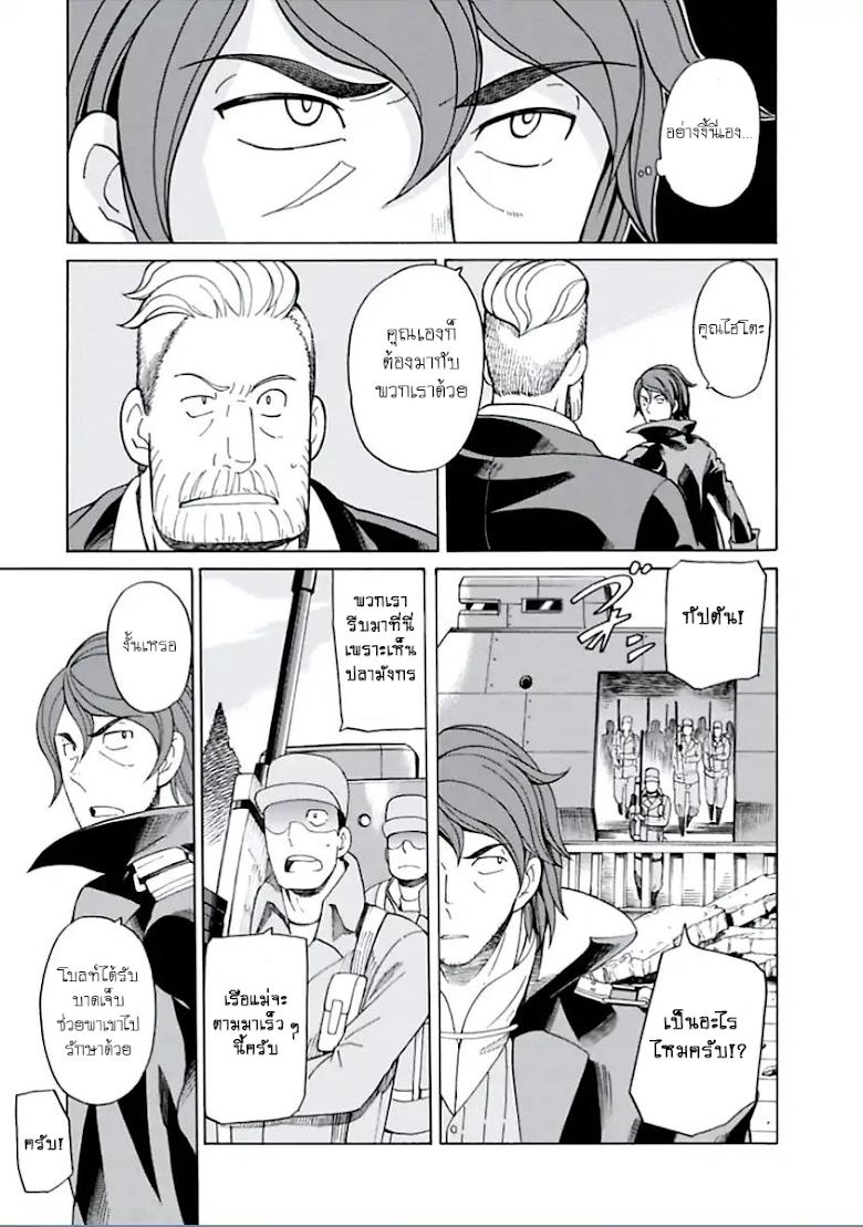 Asebi to Sora Sekai no Boukensha - หน้า 24