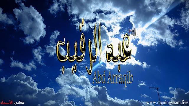 معنى اسم عبد الرقيب وصفات حامل هذا الاسم Abdul Raqeeb