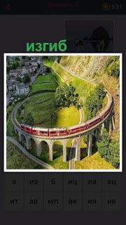 655 слов изгиб моста по которому двигается поезд 5 уровень