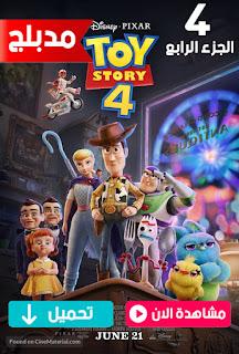 مشاهدة وتحميل فيلم قصة لعبة باز يطير وودي الجزء الرابع Toy Story 4 2019 مدبلج عربي