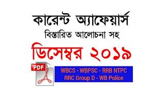 December 2019 Current Affairs in Bengali