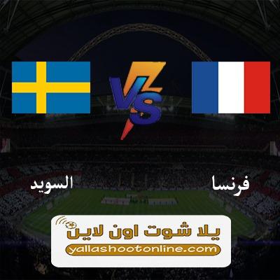 مشاهدة مباراة فرنسا والسويد اليوم