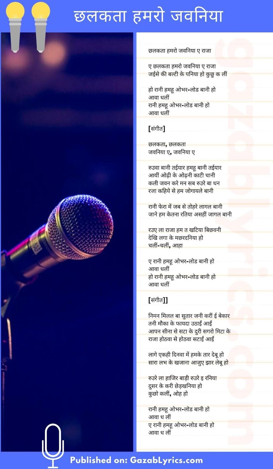 Chhalakata Hamro Jawaniya song lyrics image