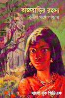 Rajbarir Rahasya by Sunil Gangopadhyay
