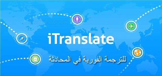 طريقة الترجمة الفورية في المحادثة