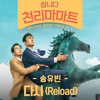 [Single] Song Yu Vin - Pegasus Market OST Part 2 MP3 full zip rar 320kbps