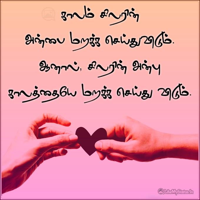 13 அன்பு ஸ்டேட்டஸ் இமேஜ்   Anbu Tamil Status Images