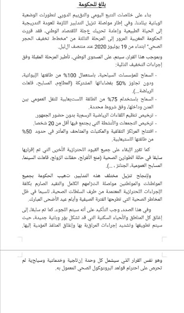 """المغرب يدخل المرحلة الثالثة من """"مخطط تخفيف الحجر الصحي"""