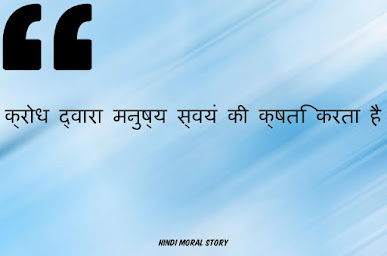 क्रोध द्वारा मनुष्य स्वयं की क्षति करता है Hindi Moral Story