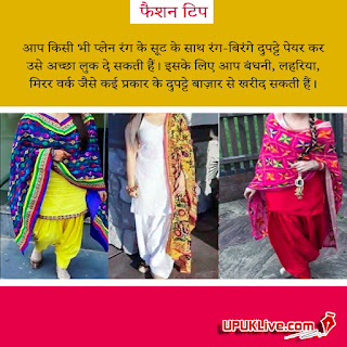 Fashion tips in Hindi