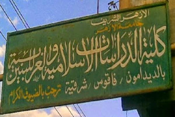 عميد دراسات إسلامية الدايدمون 5 أيام لتصحيح وإعلان النتائج