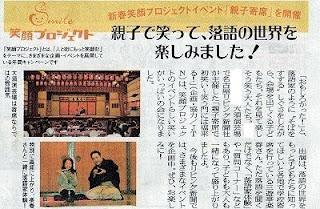 三遊亭楽春の親子で楽しむ落語会が好評で新聞に掲載されました。