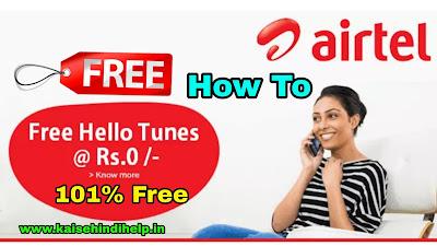 Airtel Me Free Hello Tune Kaise Set Kare