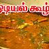 கூழ் குடிப்போம் வாங்கோ - நல்ல பாடல்