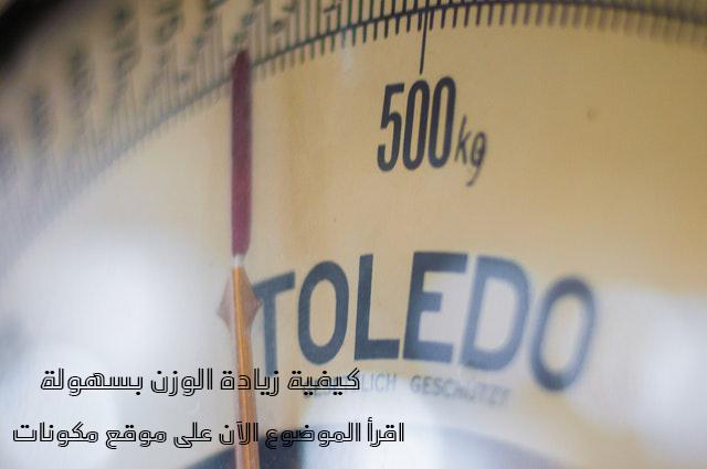 زيادة الوزن,كيفية زيادة الوزن,زيادة الوزن بسرعة,طريقة زيادة الوزن,طرق زيادة الوزن,زيادة الوزن في اسبوع,كيفية زيادة الوزن بسرعة,زيادة الوزن للرجال,وصفات لزيادة الوزن,علاج النحافة وزيادة الوزن,لزيادة الوزن,وصفة لزيادة الوزن,أفضل طريقة لزيادة الوزن,زيادة الوزن طبيعيا,زيادة الوزن بسرعه,زيادة الوزن بالحلبة,وصفات زيادة الوزن,كيفية زيادة الوزن طبيا,زيادة الوزن بسهولة,كيفية زيادة الوزن للرجال,كيفية زيادة الوزن في الجيم,كيفية زيادة الوزن بسرعة للبنات,الوزن,المفتقة لزيادة الوزن,اسرع طريقة لزيادة الوزن