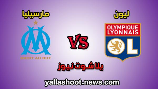مشاهدة مباراة ليون ومارسيليا بث مباشر اليوم 12-2-2020 يلا شوت الجديد في كأس فرنسا