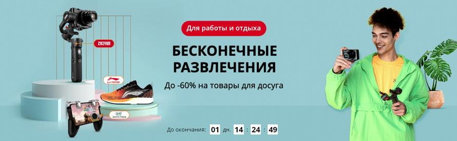 Бесконечные развлечения: скидки до -60% на товары для досуга, работы и отдыха