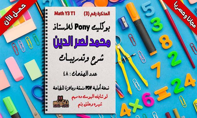 مذكرة بوني الشهيرة للاستاذ محم نصر الدين في شرح منهج الماث للصف الثالث الابتدائي الترم الأول