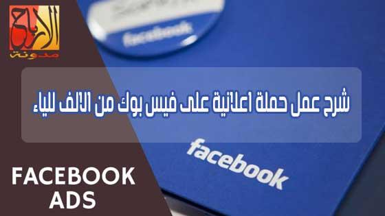 شرح عمل حملة اعلانية على فيس بوك من الالف للياء