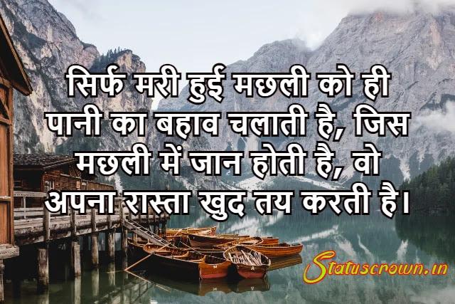 New Motivational Shayari Status in Hindi