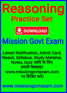 Reasoning Practice books in hindi pdf, reasoning model paper in pdf