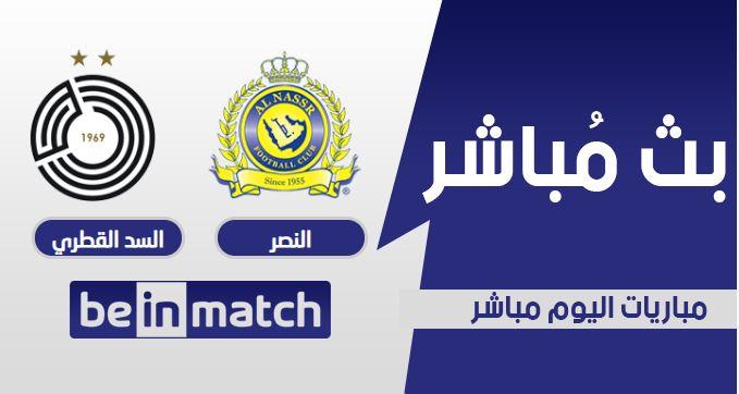 مقابلة النصر والسد القطري اليوم